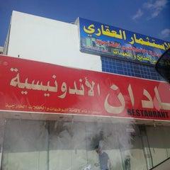 Photo taken at فادان للمأكولات الإندنوسية - fadan restaurant by Allo0of B. on 1/13/2014