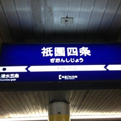 Photo taken at 祇園四条駅 (Gion-shijo Sta.)(KH39) by いおりん on 12/31/2012