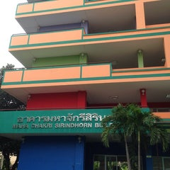 Photo taken at โรงเรียนสอนคนตาบอดพระมหาไถ่พัทยา (Pattaya Redemptorist School for The Blind) by Kajornpong S. on 8/3/2014