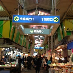 Photo taken at 近江町市場(Omicho Market) by hiroshi n. on 2/12/2013