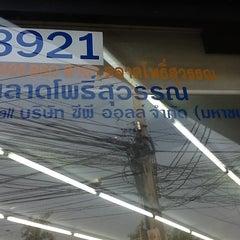 Photo taken at 7-Eleven (เซเว่น อีเลฟเว่น) by ยุวลักษณ์ ห. on 3/14/2015