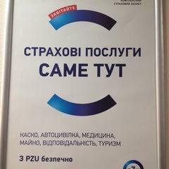 Photo taken at PZU Украина by Ирина on 12/24/2013