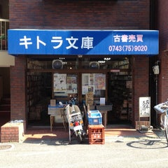 Photo taken at キトラ文庫 by K.Watch on 5/27/2012