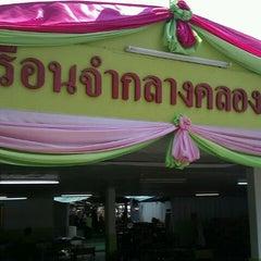 Photo taken at เรือนจำกลางคลองเปรม (Klongprem Central Prison) by Natchanon P. on 3/1/2012