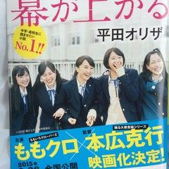 Photo taken at 蔦屋書店 新津店 (TSUTAYA) by ゆき on 12/13/2014