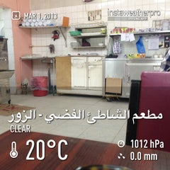 Photo taken at مطعم الشاطئ الفضي - الزور by Bassam . on 3/1/2013