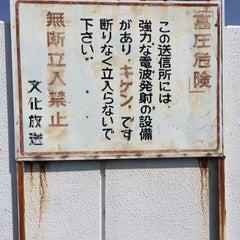 Photo taken at 文化放送川口送信所 by Satoru on 7/29/2014