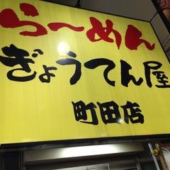 Photo taken at らーめん ぎょうてん屋 町田店 by うそつよ on 8/19/2015