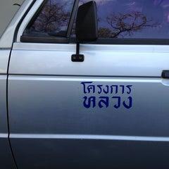 Photo taken at โครงการหลวง (สำนักงาน) by Doe S. on 1/14/2013
