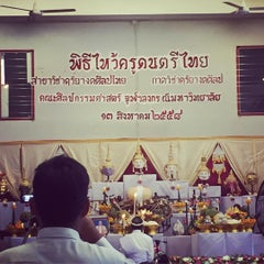 Photo taken at คณะศิลปกรรมศาสตร์ (Faculty of Fine and Applied Arts) by Boat NK on 8/13/2015