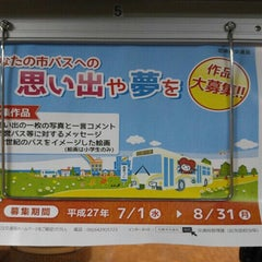 Photo taken at 阪神尼崎 北側 バスロータリー by Yuki on 9/14/2015