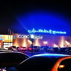Photo taken at Mall of Dhahran | مجمع الظهران by Ahmad Y. on 7/11/2013