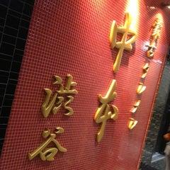 Photo taken at 蒙古タンメン中本 渋谷店 by hakata g. on 10/14/2012