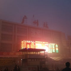 Photo taken at 地铁广州火车站 Metro Guangzhou Railway Station by 月 夜. on 3/18/2016