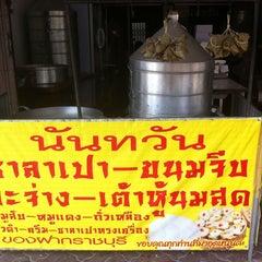 Photo taken at ซาลาเปานันทวัน (Nuntawan Steamed Dumpling) by Potsawat M. on 2/26/2012