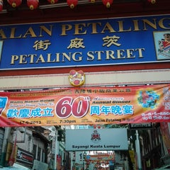 Photo taken at Petaling St. (茨厂街 Chinatown) by seigo t. on 6/1/2013
