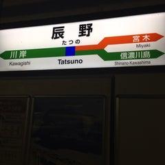 Photo taken at 辰野駅 (Tatsuno Sta.) by 佐藤 孝. on 11/22/2015