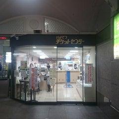 Photo taken at いよてつチケットセンター by つじやん 全. on 9/24/2014