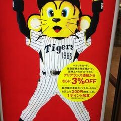 Photo taken at 阪神百貨店 梅田本店 by たかし や. on 7/15/2013