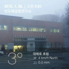 Photo taken at 서울대학교 반도체공동연구소 by pchama [⊙_⊙] on 1/25/2015