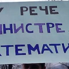 Photo taken at Министерство за Образование и Наука by Gorde🍍 on 3/19/2015