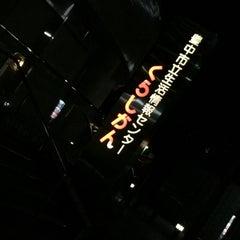 Photo taken at 豊中市立生活情報センター くらしかん by YAS T. on 2/11/2015