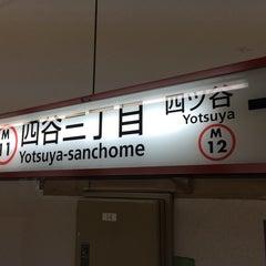 Photo taken at 四谷三丁目駅 (Yotsuya-sanchome Sta.) (M11) by Aoi K. on 9/22/2015