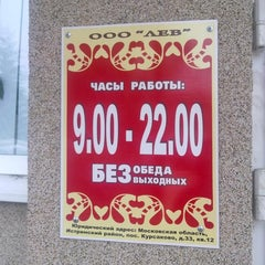 Photo taken at Минимаркет Курсаково by Ilya O. on 6/11/2012