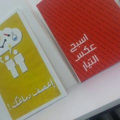 Photo taken at Qafeer Labs | قفير لابز by Hani G. on 5/4/2013