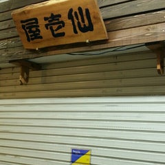 Photo taken at 焼とり 仙壱屋 by もや on 9/21/2015