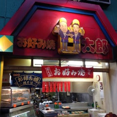 Photo taken at 甘太郎本舗 by 活性化 かっせいか K. on 9/13/2013