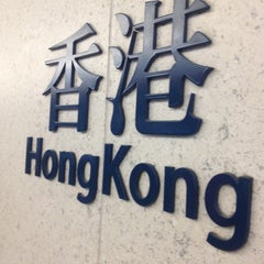 Photo taken at MTR Hong Kong Station 香港站 by Mark T. on 9/9/2012