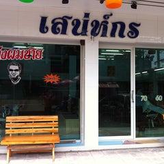 Photo taken at ร้านตัดผมชายเสน่ห์กร2 by Tong T. on 4/2/2011