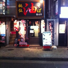 Photo taken at 油そば 春日亭 渋谷店 by Gutty on 1/26/2012
