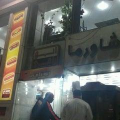 Photo taken at Abu Ramy | أبو رامي by Ahmad A. on 1/19/2012