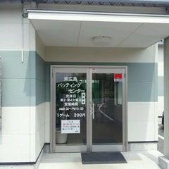 Photo taken at 東広島バッティングセンター by TAKAHIRO K. on 5/13/2012