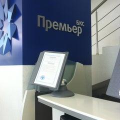 Photo taken at БКС Премьер by Alexandra K. on 7/21/2012