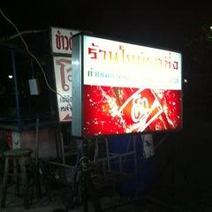 Photo taken at โกบู้รสซิ่ง (Ko Boo Rod Sing) by Ampam J. on 5/9/2012