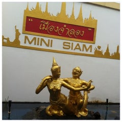 Photo taken at เมืองจำลอง (Mini Siam) by ปัง ปังคุง on 7/1/2012