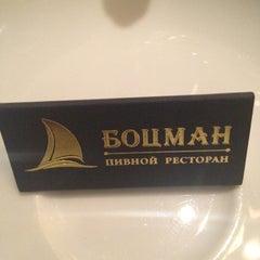 Photo taken at Боцман by Алексей В. on 6/1/2012