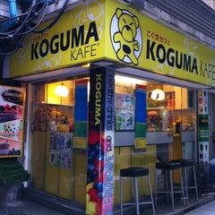 Photo taken at KOGUMA KAFE' (โคกุมะ คาเฟ) by Jerry on 4/24/2012