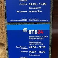 Photo taken at ВТБ24 by Smolik on 6/6/2012