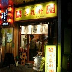 Photo taken at 濃厚豚骨醤油ラーメン 太龍軒 恵比寿本店 by Johnny K. on 8/19/2011