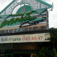 Photo taken at ครกไม้ไทยลาว by Tony P. on 5/6/2012