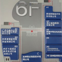 Photo taken at 苏州国际科技园 Suzhou International Science Park by John H. on 7/15/2012