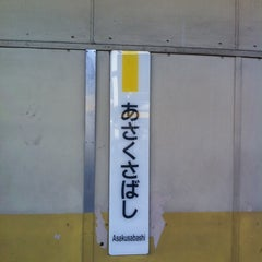 Photo taken at JR 浅草橋駅 西口 by しはさき 狂 コ. on 9/15/2011