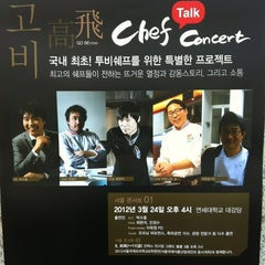 Photo taken at 연세대학교 대강당 (Yonsei University Main Auditorium) by Seok su L. on 3/24/2012
