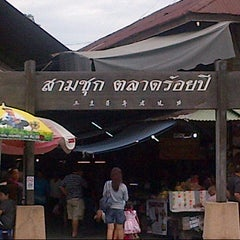 Photo taken at สามชุก ตลาด 100 ปี (Samchuk Market) by TEETE on 8/11/2012