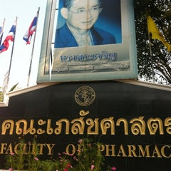 Photo taken at คณะเภสัชศาสตร์ (Faculty of Pharmacy) by May T. on 2/23/2012