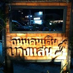 Photo taken at Bangsaen Walking Street (ถนนคนเดินบางแสน) by Grace V. on 11/11/2011